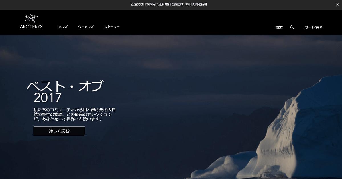 ビジネスリュック探しの旅⑥アークテリクス(Arc'teryx)、ブレード28バックパック(BLADE 28 BACKPACK)