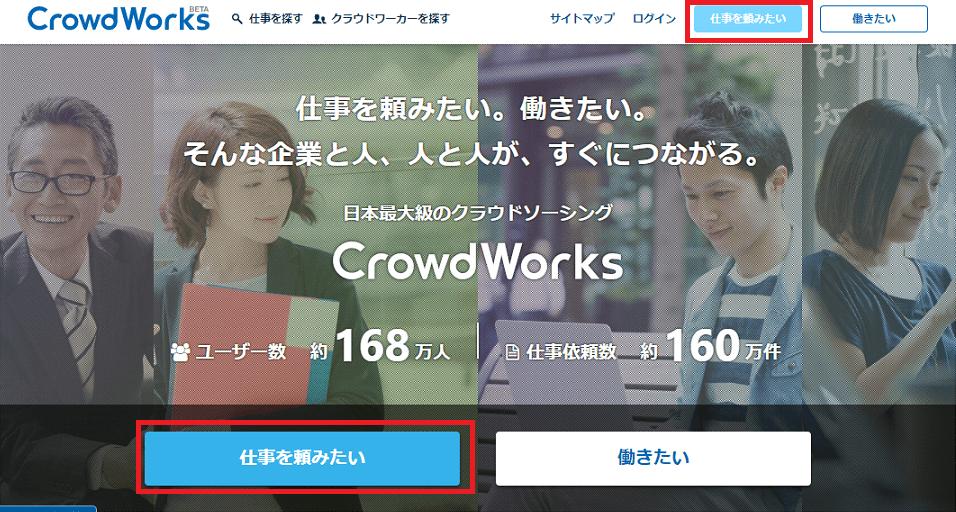 クラウドワークス登録手順-top