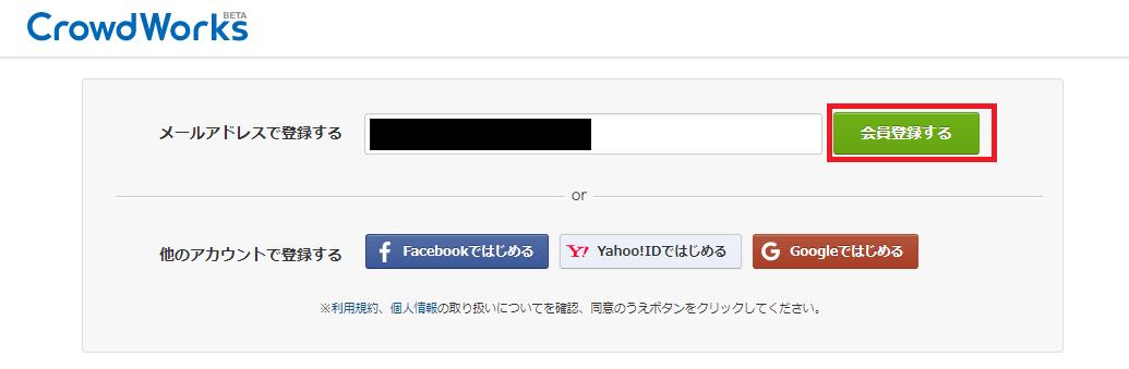 クラウドワークス登録手順-メール登録