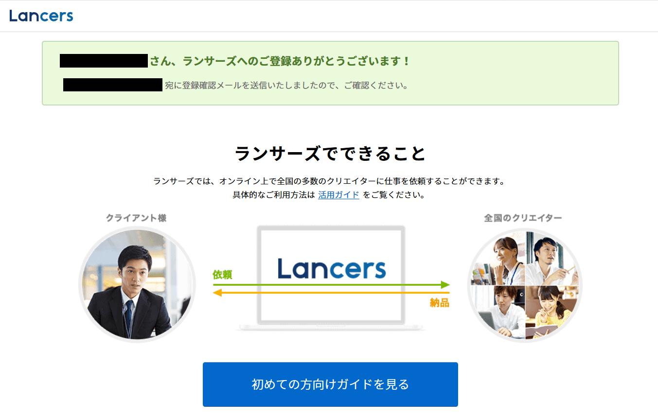 ランサーズ-ユーザ登録-web登録完了