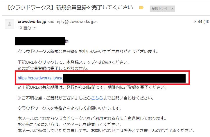 クラウドワークス登録手順-メール確認
