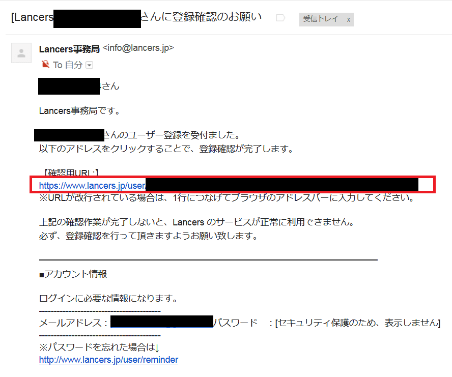 ランサーズ-ユーザ登録-メール