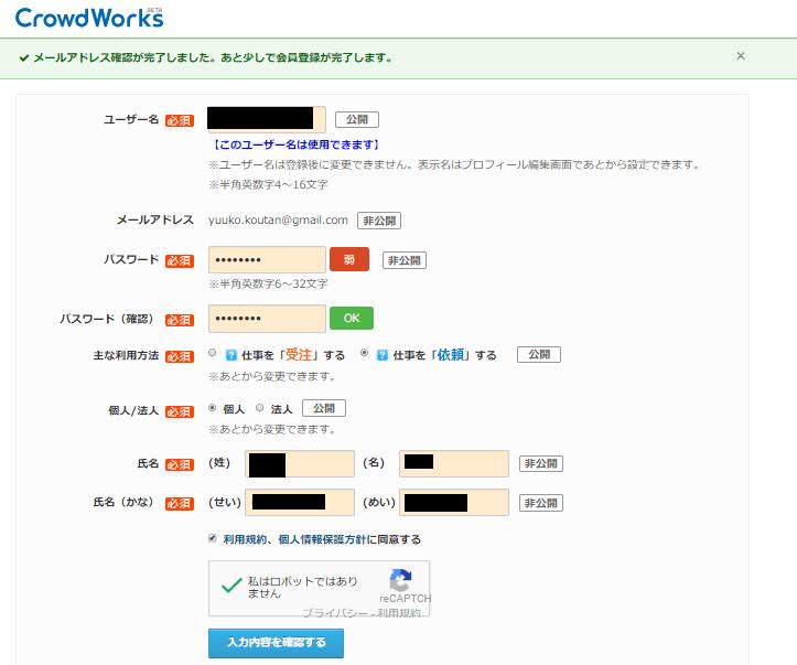 クラウドワークス登録手順-詳細情報
