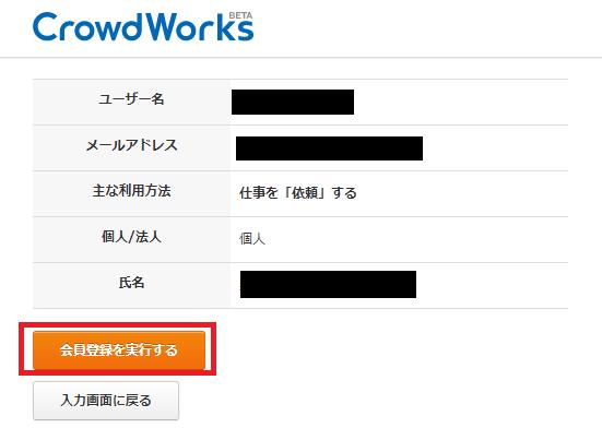クラウドワークス登録手順-詳細情報-確認画面
