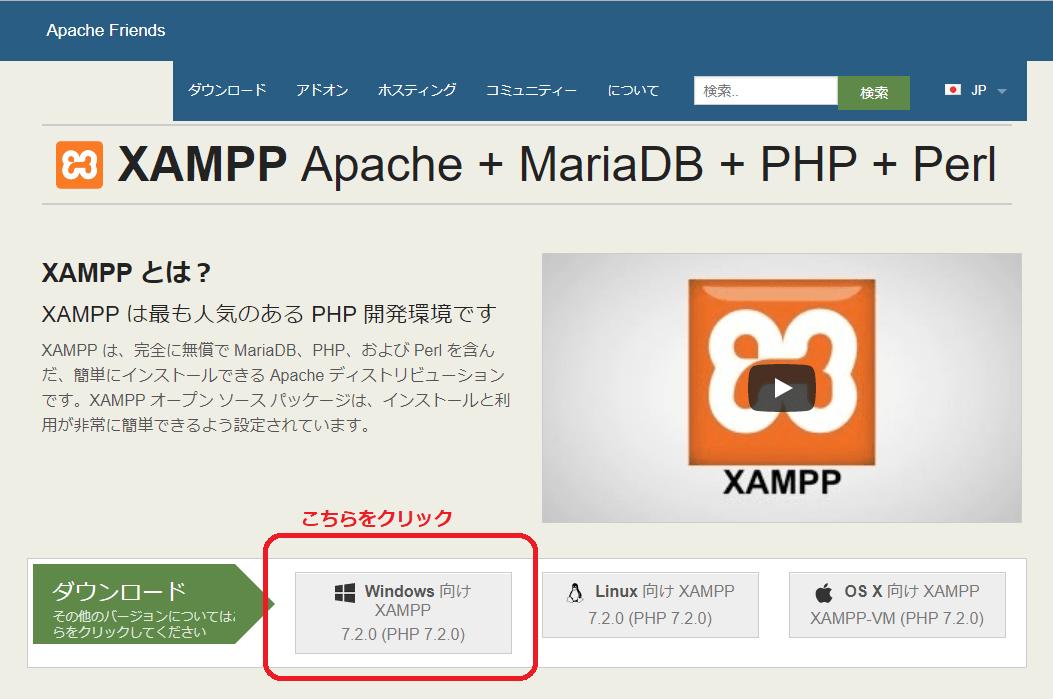 XAMPP-公式サイト-ダウンロードリンク