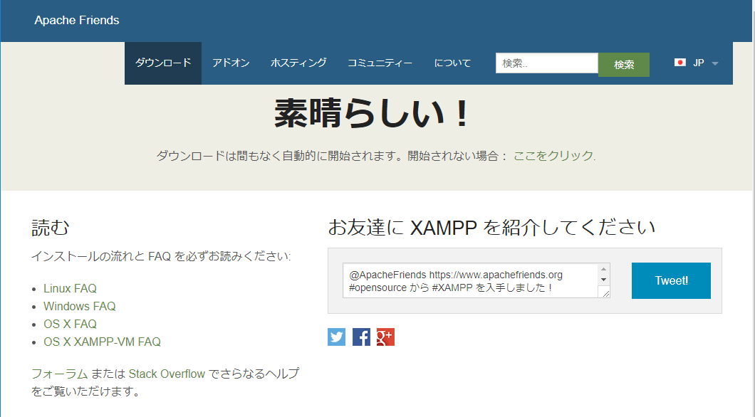 XAMPP-公式サイト-ダウンロード実施後