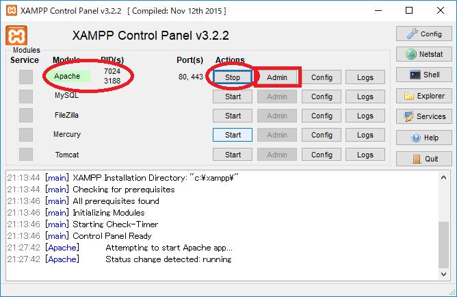 コントロールパネル-Apache起動