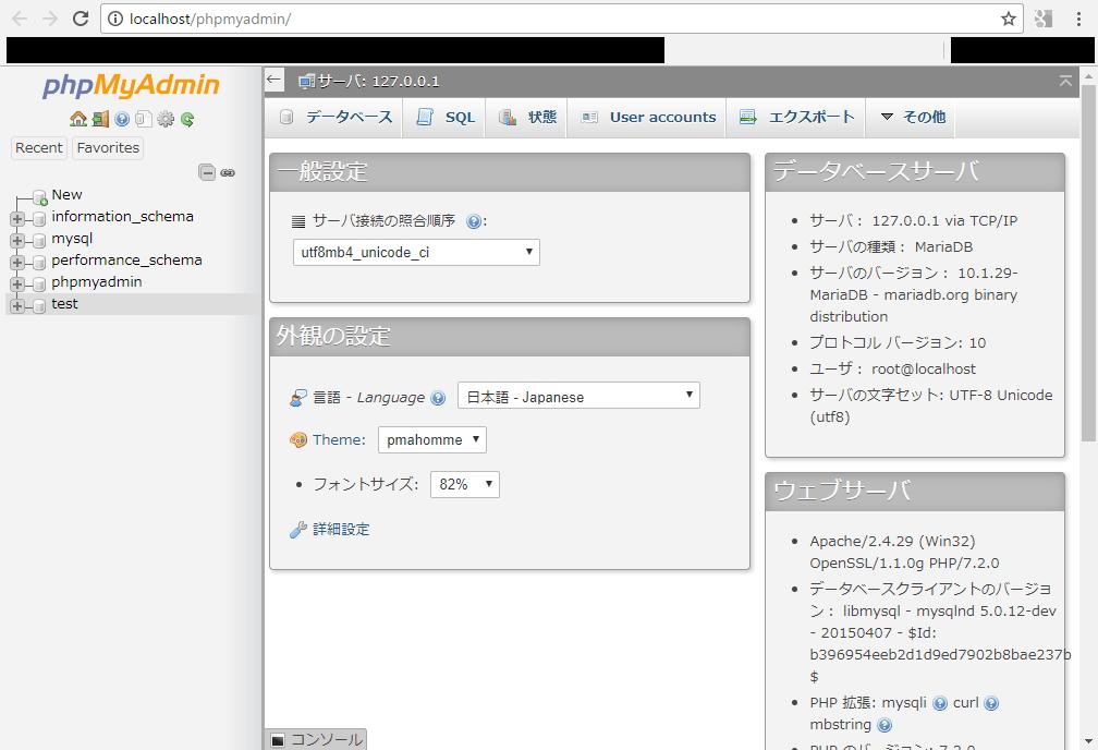 XAMPP-コントロールパネル-MySQL起動確認