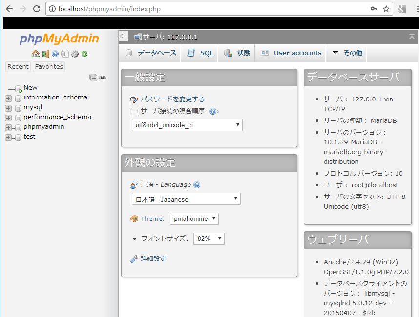 XAMPP-phpMyAdminの起動を確認