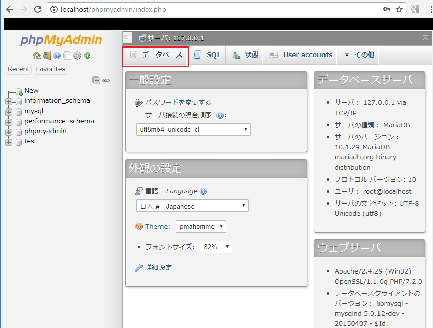 XAMPP-SQL-データベース