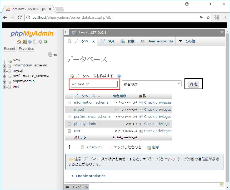 XAMPP-SQL-データベース作成