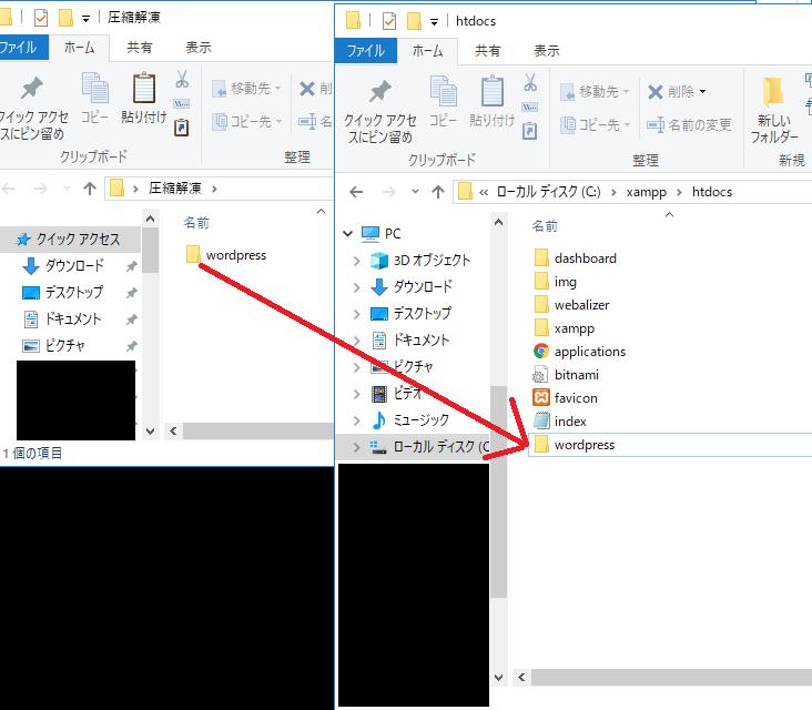 XAMPP-wordpress-ファイルコピー先