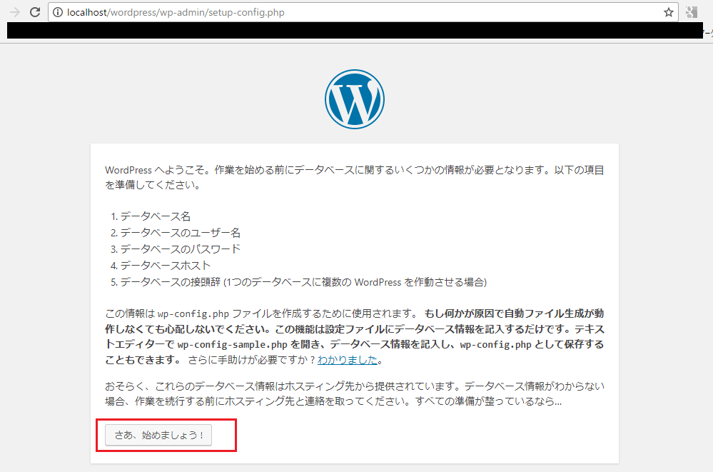 XAMPP-wordpress-設定開始