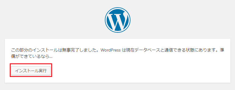 XAMPP-wordpress-設定完了