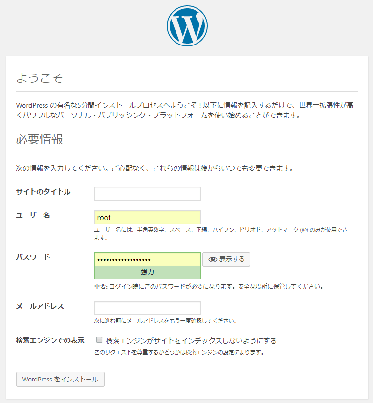 XAMPP-wordpress-設定情報