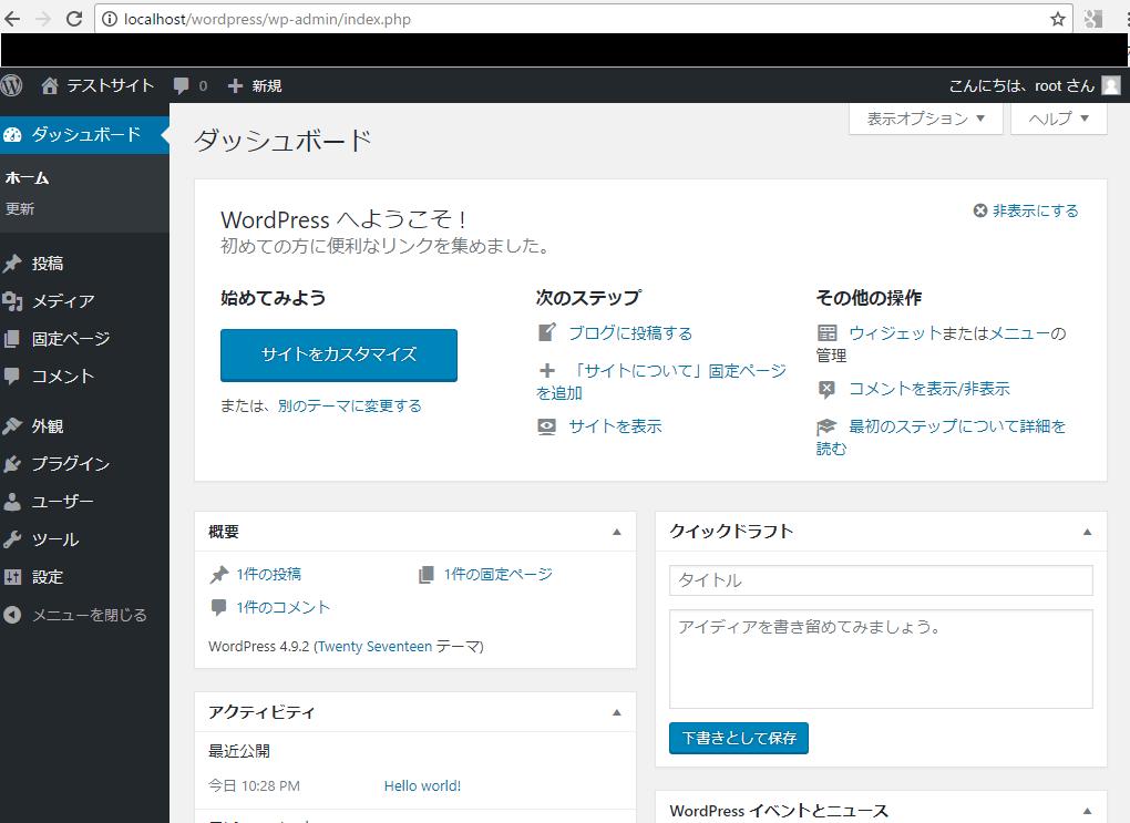 XAMPP-wordpress-ログイン完了