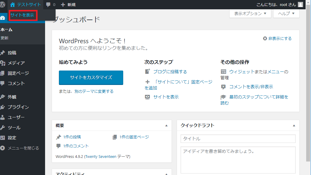 XAMPP-wordpress-サイト表示