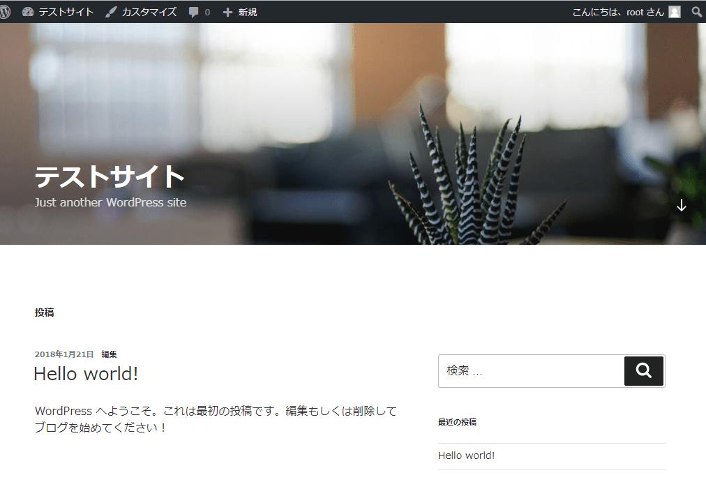 XAMPP-wordpress-サイト表示-結果