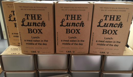 THE LUNCH BOX|ビジネスリュックにアルマイト弁当箱の理由