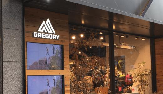 ビジネスリュック探しの旅|グレゴリー(GREGORY)、イグザートバックパック(EXERT BACKPACK)