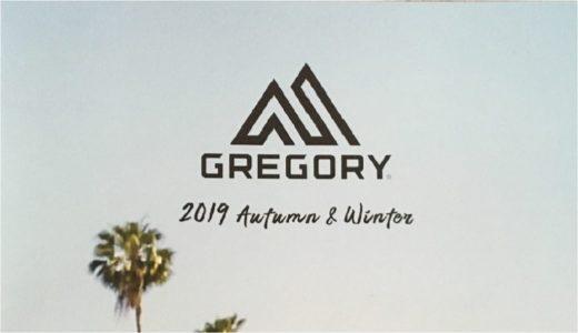 【2019年版】グレゴリー(GREGORY)のビジネスリュック、カバートクラシックシリーズが一新